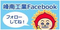 峰南工業Facebookページ