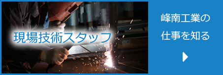 峰南工業の仕事を知る:現場技術スタッフ