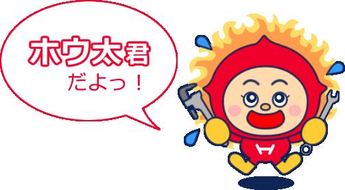 峰南工業のキャラクター「ホウ太君」